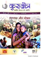 1. kurukshetra_january_2020_hindi