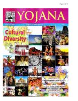 8. Yojana August 2020 English